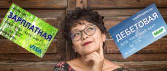 отличия дебетовой карты от зарплатной