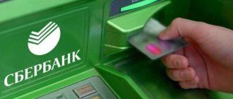 лимит на снятие наличных в банкомате Сбербанка