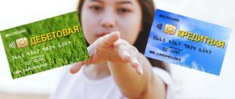 дебетовая и кредитовая карта